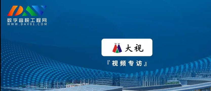 【DAV01报道】2021 北京 infocomm 展 | 大视展会风采