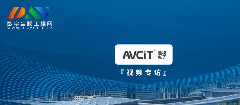 【DAV01报道】2021 北京 infocomm 展 | 魅视展会风采