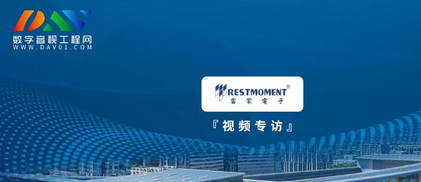 【DAV01报道】2021 北京 infocomm 展 | 雷蒙展会风采