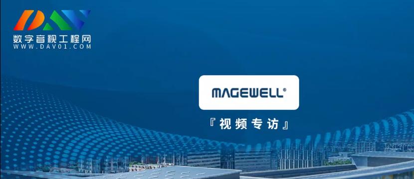 【DAV01报道】2021 北京 infocomm 展 | 美乐威展会风采