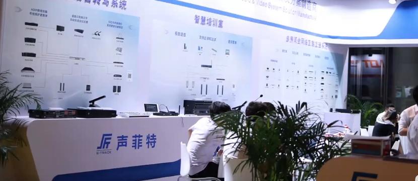 【DAV01报道】2021 北京 infocomm 展 | 声菲特展会风采