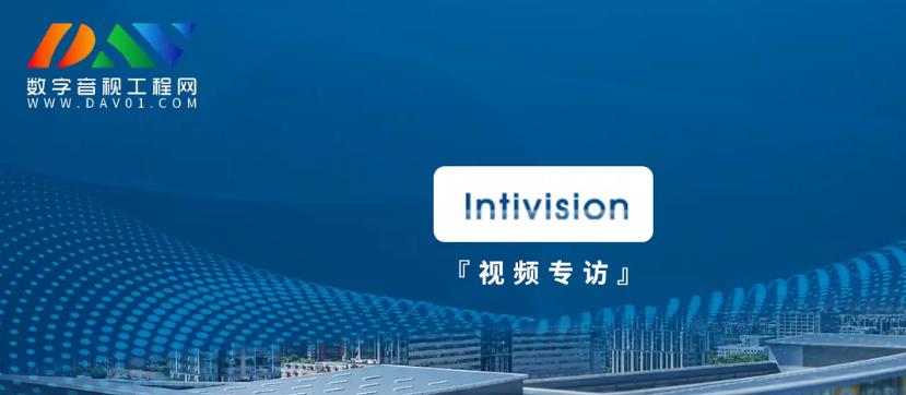 【DAV01报道】2021 北京 infocomm 展 | 影迪展会风采