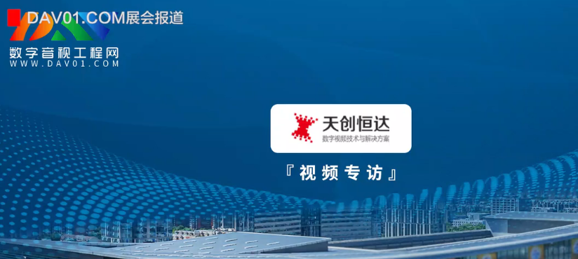 【DAV01报道】2021 北京 infocomm 展 | 天创恒达展会风采