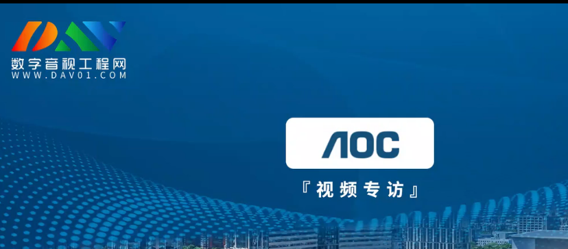 【DAV01报道】2021 北京 infocomm 展 | 冠捷商显展会风采