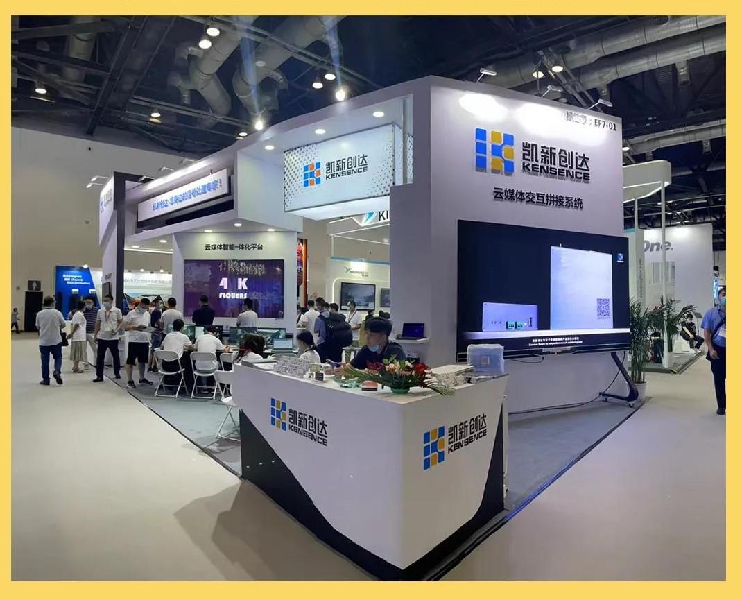 凱新創達亮相Infocomm 2021北京展會!