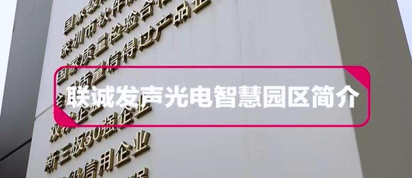 【DAV01走进工厂】联诚发园区介绍