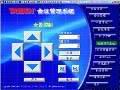 HCS-4215/10-视频控制软件