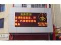 SBC-O-D-P25-PH25室外双色LED显示屏