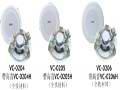 VC-0204-供應威康VEKIN吸頂揚聲器VC-0204