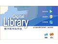WC-DLIB-数字图书馆