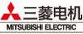 三菱Mitsubishi