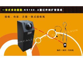 KS168红外教学扩音设备-教学扩音器