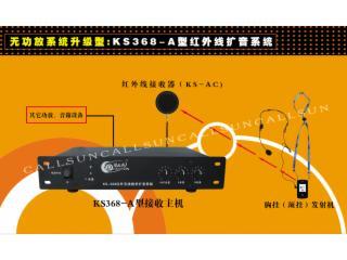 KS368-紅外教學擴音設備
