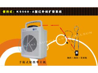 KS568-紅外教學擴音設備