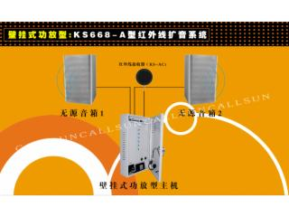 KS668-紅外教學擴音設備