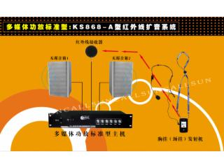 KS868-紅外教學擴音設備