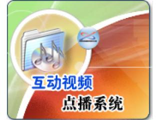 --高清网络视频点播系统