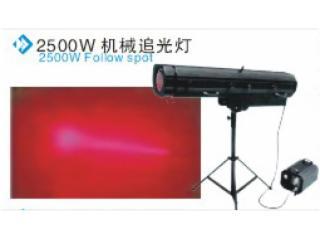 HL-B002-2500W 机械追光灯
