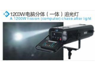 HL-B004-1200W 電腦分體(一體)追光燈