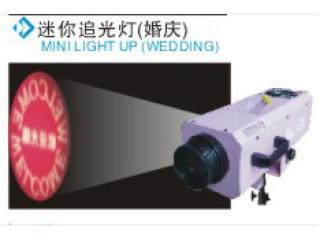 HL-B005-迷你追光燈(婚慶)