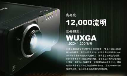 松下Panasonic 三芯片DLP投影机 PT-DZ12000C产品简介
